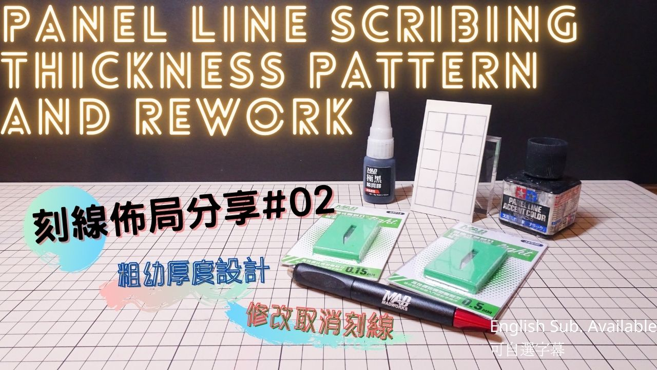 panel line scribing thickness pattern and rework