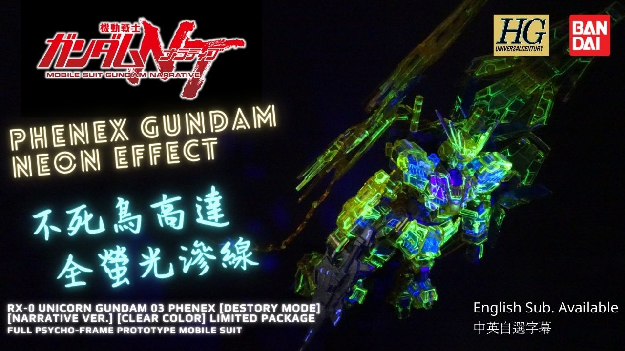 rx-0 unicorn gundam 03 phenex destory mode narrative ver. clear color limtited package